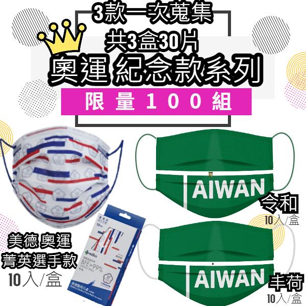 台灣製 雙鋼印 美德成人醫療口罩台灣奧運選手款 (10入)紀念款