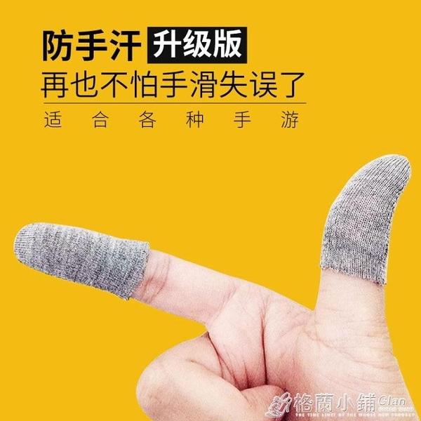 超薄手機遊戲觸摸屏防汗防滑磨手指套手遊王者榮耀吃雞CF走位神器格蘭小舖 全館5折起