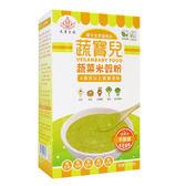 【蔬福良品】蔬寶兒-蔬菜米穀粉300公克(6個月以上)/全素/副食品/水解米精/蔬菜米精