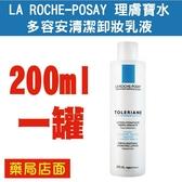 元氣健康館 2019/05 LA ROCHE-POSAY理膚寶水多容安清潔卸妝乳液 200 ml