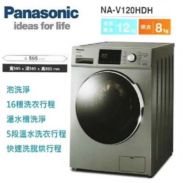 Panasonic國際牌12KG變頻洗脫烘滾筒洗衣機NA-V120HDH-(含基本安裝舊機回收)