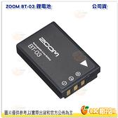@3C 柑仔店@ ZOOM BT-03 鋰電池 for Q8 可充電埋離子電池 攝錄機 錄影 錄音 公司貨