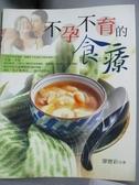 【書寶二手書T3/保健_WDT】不孕不育的食療_廖寶彩