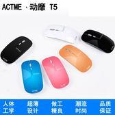 無線滑鼠可充電無線滑鼠靜音無聲筆記本臺式游戲蘋果【快速出貨八折優惠】