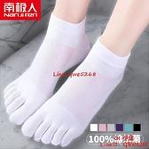五指襪女純棉防臭夏天超薄分指頭五只腳趾襪子男短襪夏季薄款【CH伊諾】