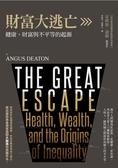 (二手書)財富大逃亡:健康、財富與不平等的起源