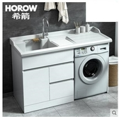 希箭洗衣機櫃子不銹鋼陽台洗衣櫃組合帶搓板台盆池一體伴侶浴室櫃 八號店WJ