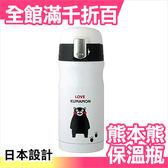 日本 熊本熊 按鈕式 保溫瓶 330ml 超可愛 療癒 福岡 熊本 KUMAMON 保暖【小福部屋】