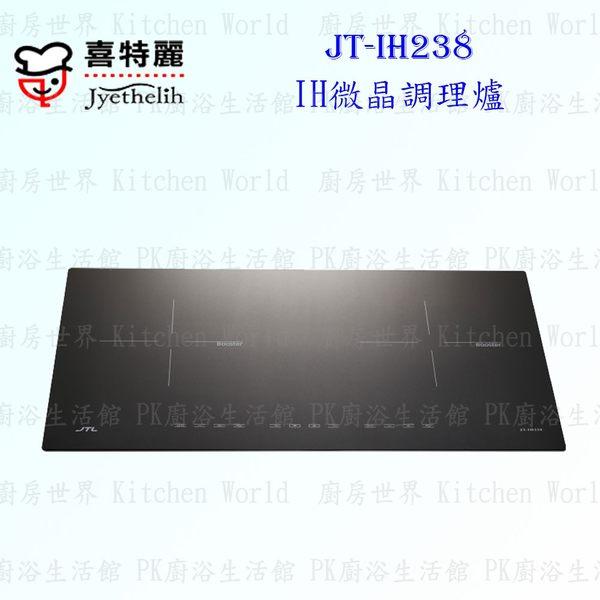 【PK廚浴生活館】高雄喜特麗 JT-IH238 IH微晶調理爐 JT-238 實體店面 可刷卡