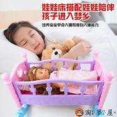 家家酒娃娃玩具床兒童女孩仿逼真嬰兒床搖籃塑料床【淘夢屋】