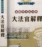 二手書R2YB2016年6月初版《來勝基本法分科 大法官解釋》來勝9789865