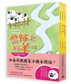 東方寓言故事精選套書:和春秋戰國策士精采對話(2)