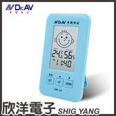 聖岡科技 3合1智能液晶溫濕度計 GM-3Q #溼度哭臉笑臉顯示 藍、銀顏色隨機出貨