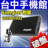 【台中手機館】Energizer 勁量行動電源 UE10013CQ 雙向輸入/輸出 QC3.0快充認證 10050mAh