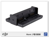 DJI Mavic 2 Part10 充電管家 (公司貨)