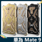 HUAWEI Mate 9 雷神金屬保護框 碳纖後殼 螺絲款 高散熱 全面防護 保護套 手機套 手機殼 華為