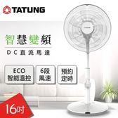 【TATUNG大同】16吋DC直流馬達變頻風扇 TF-L16DLE
