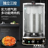 烤肉機商用燃氣巴西烤肉機全自動旋轉肉夾饃烤肉拌飯燒烤爐 果果輕時尚NMS