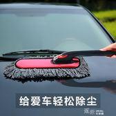 擦車拖把除塵撣子掃灰刷車洗車專用工具洗車刷子除塵撣子汽車用品 道禾生活館