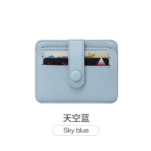 小巧超薄可愛多卡位零錢包迷你小卡包女駕駛證件包【雲木雜貨】