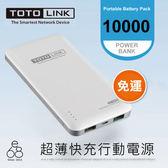 認證合格 TOTOLINK TB10000 行動電源 超薄 快充 移動電源 隨身電源 華碩3 iPhone 7 Plus i6 Nokia6