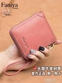 零錢包 女士錢包短款真皮新款拉鍊零錢包小卡包一體包女式皮夾子錢夾 雙12