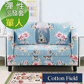 棉花田【歐菲】印花單人彈性沙發套-4款可選單人-艾蜜莉