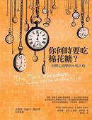 (二手書)你何時要吃棉花糖?:時間心理學與七型人格