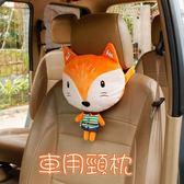 車用頸枕 靠枕-可作玩偶抱枕可愛造型汽車護頸枕4款73pp461【時尚巴黎】