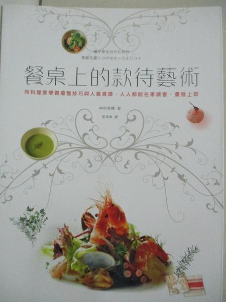 【書寶二手書T1/餐飲_EDV】餐桌上的款待藝術:向料理家學習擺盤技巧與人氣食譜,人人都能在家