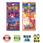 預購8/21 第六彈 寶可夢卡牌 PTCG 劍&盾系列 無極力量 中文版