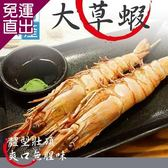 漢哥水產 巴掌大草蝦4盒(4隻裝,每盒450g)【免運直出】