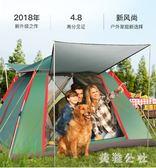 全自動帳篷戶外2-3-4人二室一廳加厚防雨沙灘野營野外露營 st3780『美鞋公社』