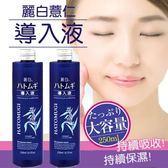 日本 熊野 麗白薏仁導入液 250ml 保濕 保養 臉部保濕 臉部保養