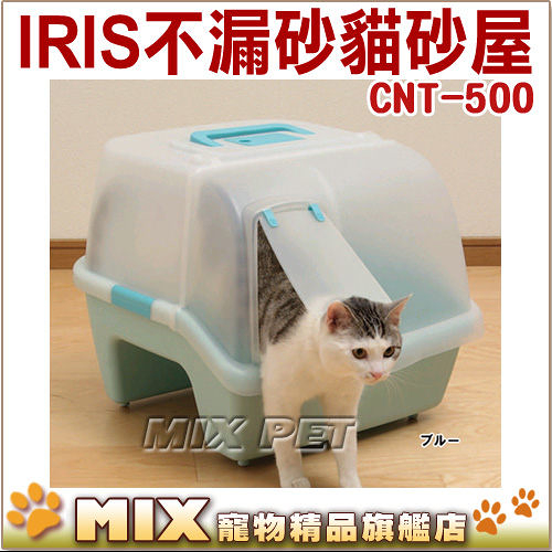◆MIX米克斯◆【活動價】日本IRIS【CNT-500】不漏砂貓砂盆雙空間設計,阻隔帶砂問題