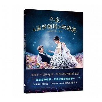 今夜在浪漫劇場與你相遇 DVD Tonight At Romance Theater 免運 (購潮8)