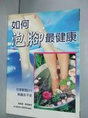 【書寶二手書T8/養生_HOK】如何泡腳最健康_胡獻國,陳濤