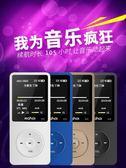 MP3 帶外放音樂播放器mp4運動小型小巧迷你p3學生便攜式隨身聽mp5