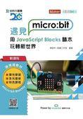 輕課程 遇見micro:bit 用JavaScript Blocks積木玩轉新世