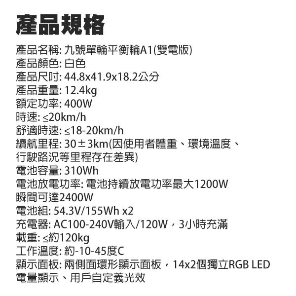 【coni shop】小米有品 9號單輪平衡車 雙電版  獨輪車 九號平衡車 單輪車 升級版 免運 現貨