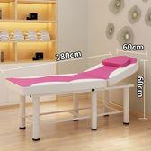美容床 美容床美容院專用推拿按摩床家用床折疊美體床紋繡美睫床T