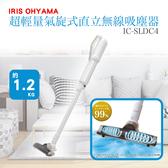 IRIS OHYAMA IC-SLDC4無線吸塵器