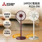 MITSUBISHI 三菱 14吋 DC電風扇 R12A-DW 超靜音送風 角度可因應需求自在調整