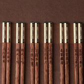 家用高檔家庭裝紅木筷子雞翅實木無漆無蠟10雙套裝竹木質   LannaS