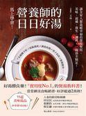 (二手書)營養師的日日好湯:讓全家人都溫暖幸福的煲湯聖經,美味、滋補、養生、調理..