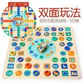 優惠兩天-兒童桌遊游戲飛行棋類兒童益智小學生雙面棋牌多功能下棋男女孩玩具幼兒園xw