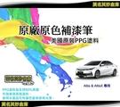 【PPG001 Altis補漆筆】Toyota點漆筆 美國 PPG原料 紅 棕 白 灰 黑 黃 銀 藍
