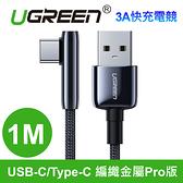 現貨Water3F綠聯 3A快充電競線 1M USB-C/Type-C  編織金屬Pro版