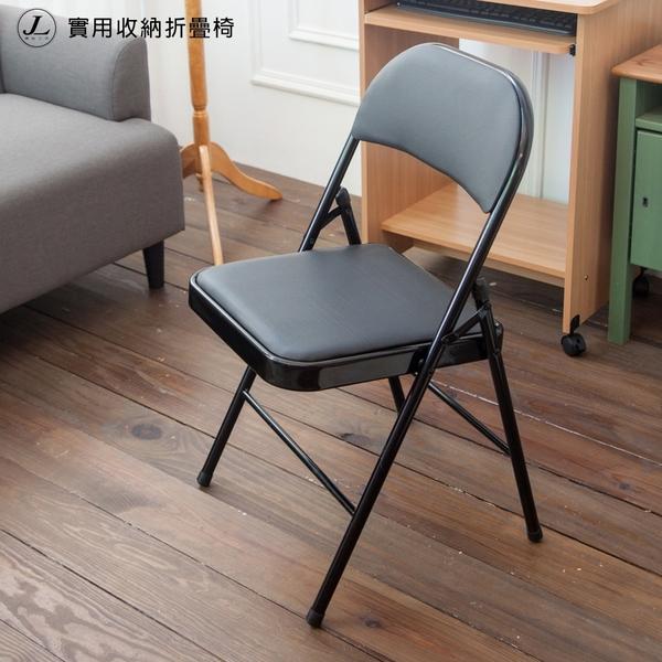 實用收納折疊椅【JL精品工坊】折合椅 洽談椅 辦公椅 會議椅 休閒椅 橋牌椅 電腦椅