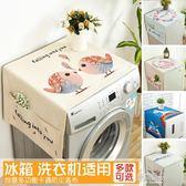 卡通布藝全自動滾筒洗衣機蓋布雙門對開門冰箱防塵罩床頭柜蓋巾     原本良品